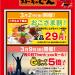 ステーキのどん3月の2日と9日「肉の日感謝デー」の内容と【G(グラム)カード】