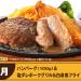 ステーキのどん  日替わりメニュー お得にボリューム満点!