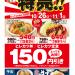 【かつや】特売!!11月1日までヒレカツ丼とヒレカツ定食150円引きでとってもお得!